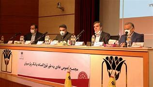 صورت های مالی سال ۹۹ بانک پارسیان تصویب شد