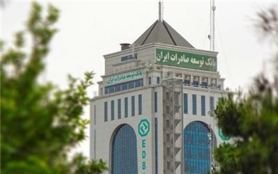پرداخت ۱۳ هزار میلیارد تومان تسهیلات بانک توسعه صادرات ایران