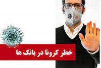شعب بانک ها؛ شاهراه انتقال ویروس کرونا