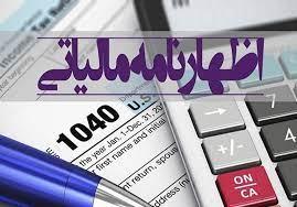 امروز اخرین مهلت تسلیم اظهارنامههای مالیاتی اشخاص حقوقی