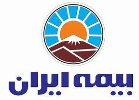 صورتهای مالی بیمه ایران به تأیید مجمع عمومی رسید