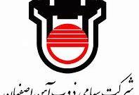 کارکنان شرکت ذوب آهن اصفهان واکسینه می شوند