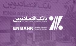 بانک اقتصادنوین چهار مدرسه دیگر به دانش آموزان کشورمان هدیه کرد