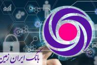 حمایت بانک ایران زمین از طرح های اجتماعی و محیط زیستی