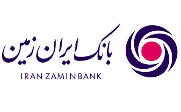 تامین مالی ۸۰۰ میلیارد ریالی بانک ایران زمین از محل منابع صندوق توسعه ملی