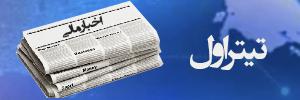 تیتر اول - روزنامه ها