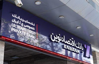 پرداخت ۱۰۲هزار فقره تسهیلات حمایتی توسط بانک اقتصادنوین