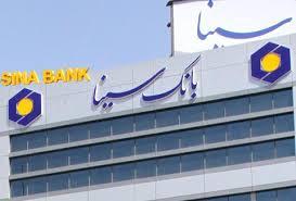 عملکرد درخشان بانک سینا در کفایت سرمایه