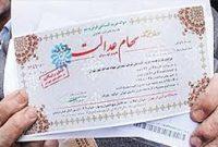 تعیین تکلیف جاماندگان سهام عدالت تا ۲ هفته دیگر
